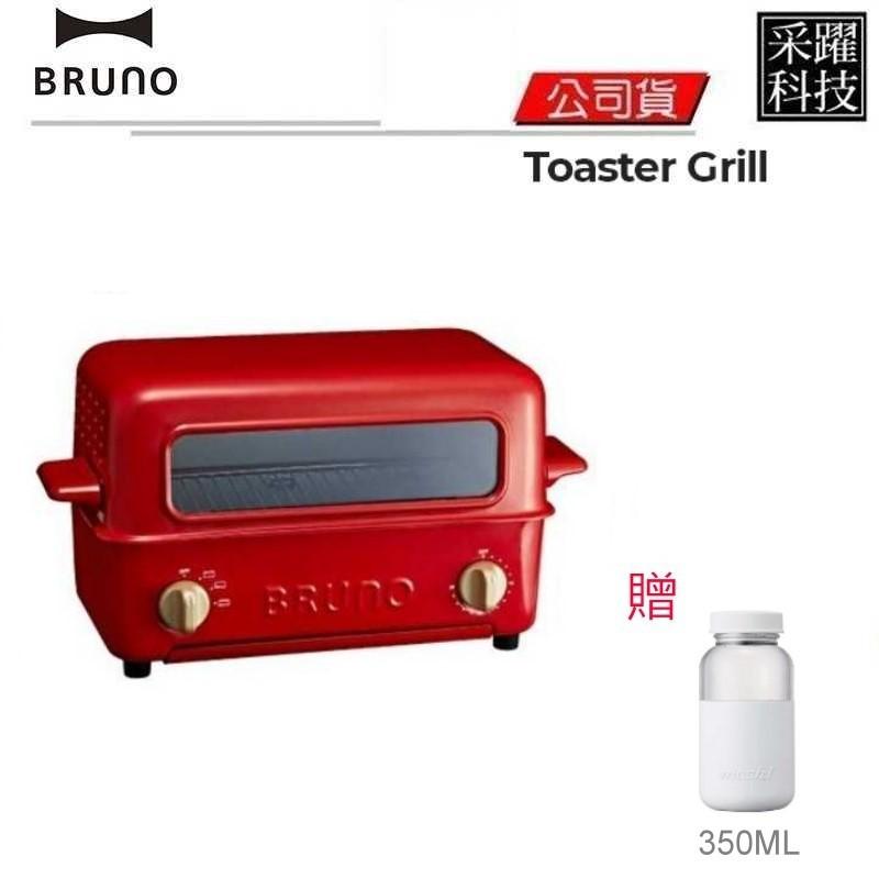 Bruno Toaster Grill 掀蓋的燒烤式烤箱 烤麵包機《贈保冷瓶》