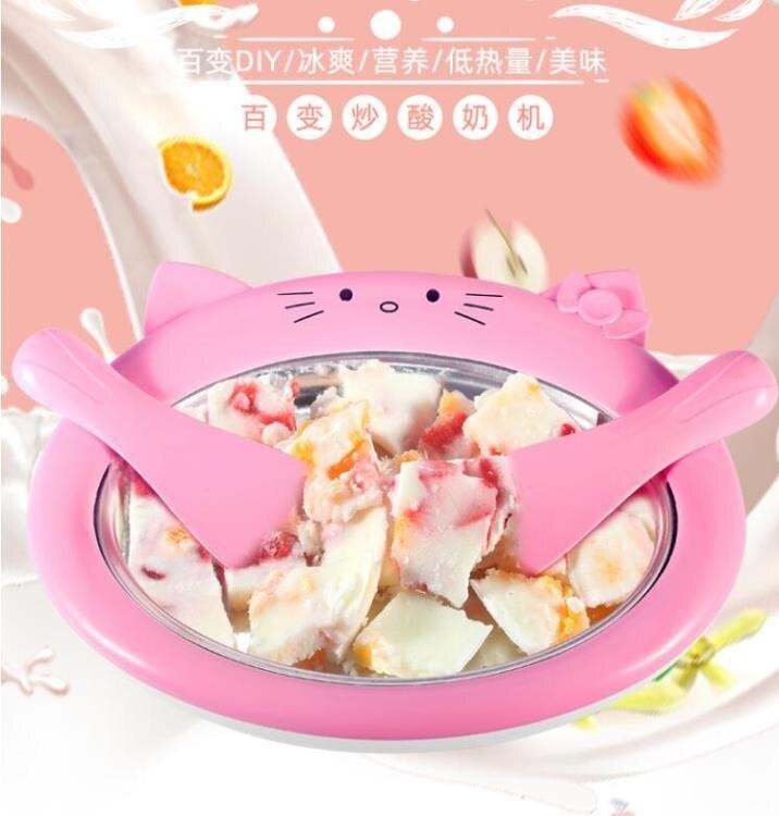 炒酸奶機家用炒冰機diy自制炒冰淇淋機兒童炒冰盤小型迷你免插電 雙十二全館85折