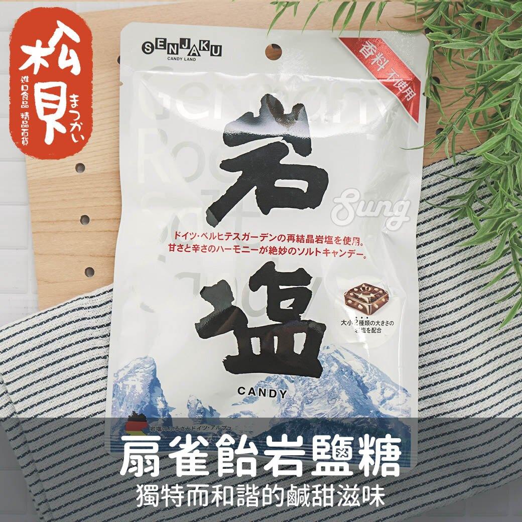 《松貝》扇雀飴岩鹽糖60g【4901650102457】ca40