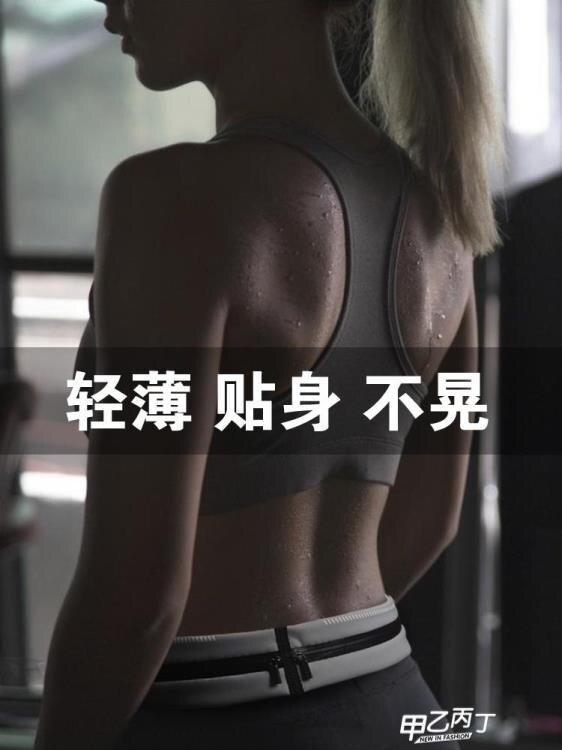 運動包包 隱形跑步手機運動腰包 貼身輕便超薄迷你多功能包小腰帶 防水男女