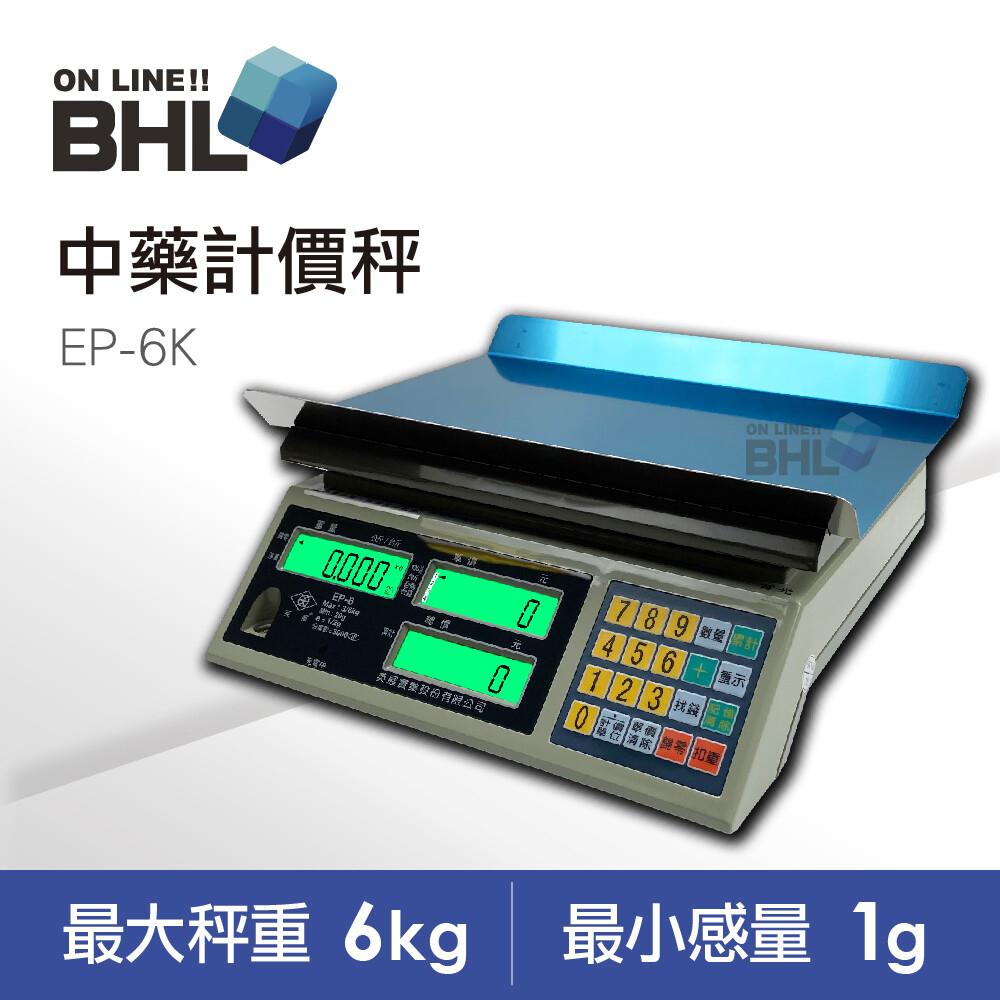 bhl秉衡量電子秤 excell英展 lcd夜光l型計價秤 ep-6k6kgx1g 全館免運