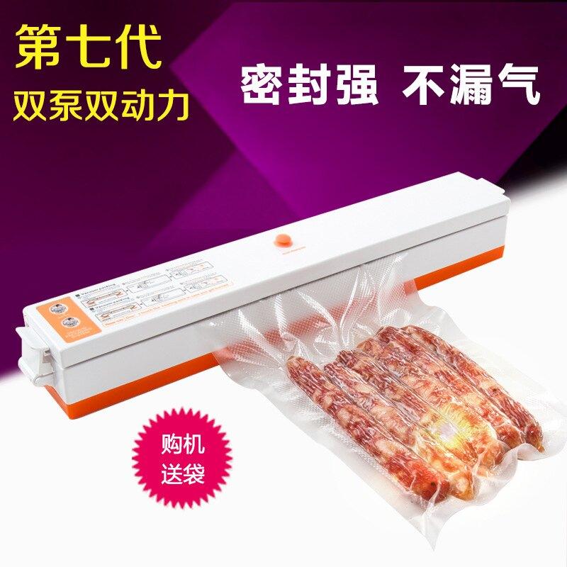 廠家直銷小型全自動真空包裝機 家用紋路袋食品真空封口機