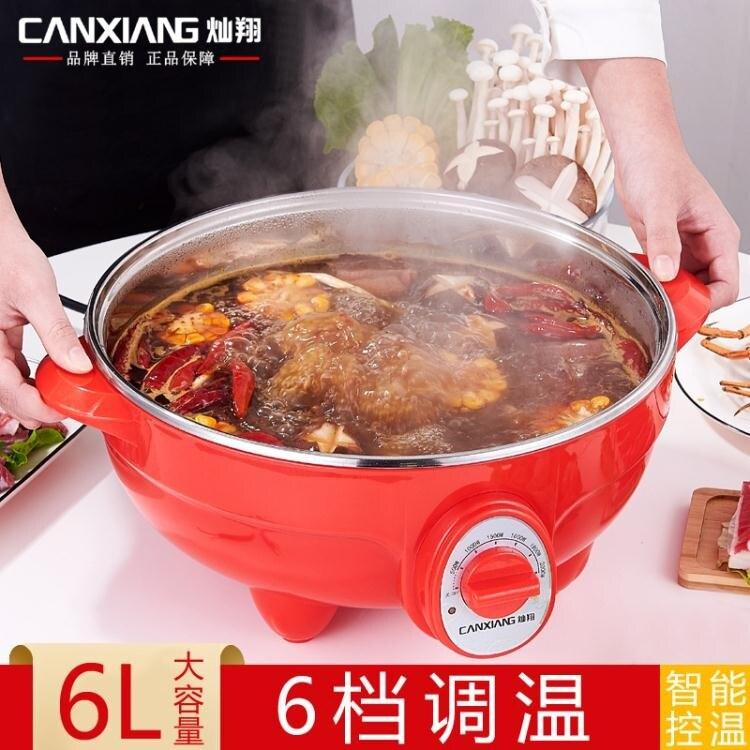 32cm大容量電火鍋多功能韓式電熱鍋可調溫電煮鍋家用煮面6-10人