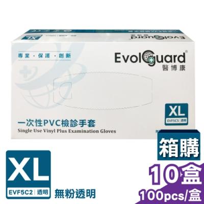 醫博康Evolguard 一次性PVC檢診手套(無粉)-XL號(100pcsx10盒)(箱購)