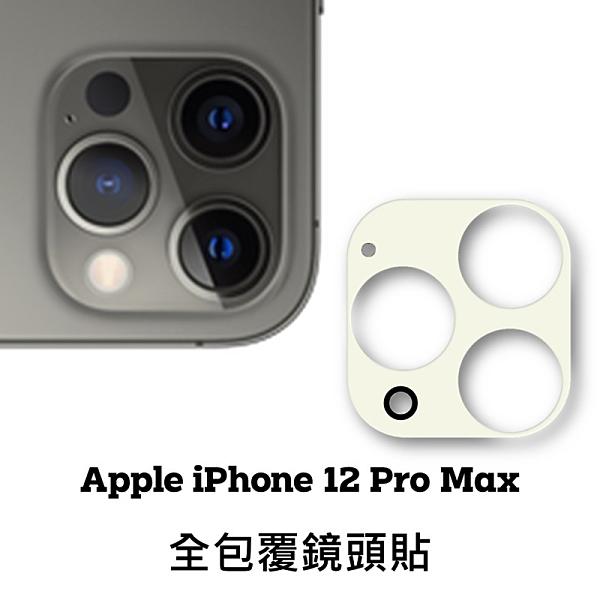Apple iPhone 12 Pro Max 玻璃鏡頭貼 鏡頭保護貼