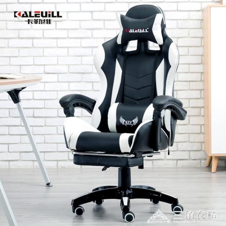 卡勒維電腦椅家用辦公椅遊戲電競椅可躺椅子競技賽車椅   凱斯頓 新年春節送禮
