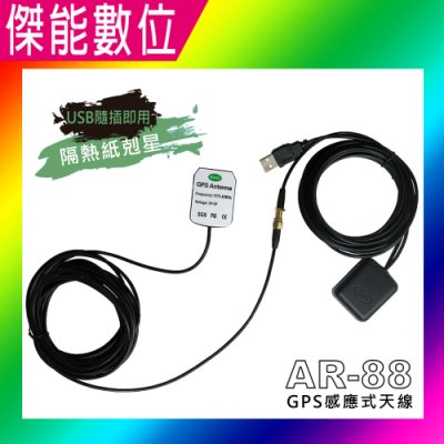 AR88 AR-88 強波天線 強波器 接收器 隔熱紙剋星 GPS必備 訊號增強接收器 另 AR-50 AR50