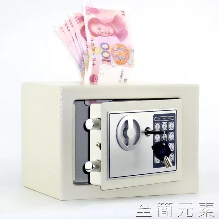 【雙十二將至】保險箱家用17E迷你入牆保險櫃辦公投幣全鋼小型隱藏保管箱儲蓄罐