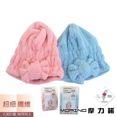 MIT抑菌防黴超細纖維5倍吸水速乾浴帽 美容護髮帽 MORINO摩力諾  交換禮物