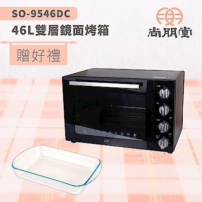 尚朋堂46公升商業用雙層鏡面烤箱SO-9546DC