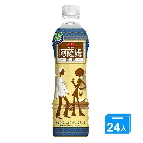 匯竑阿薩姆奶茶530ml x 24【愛買】