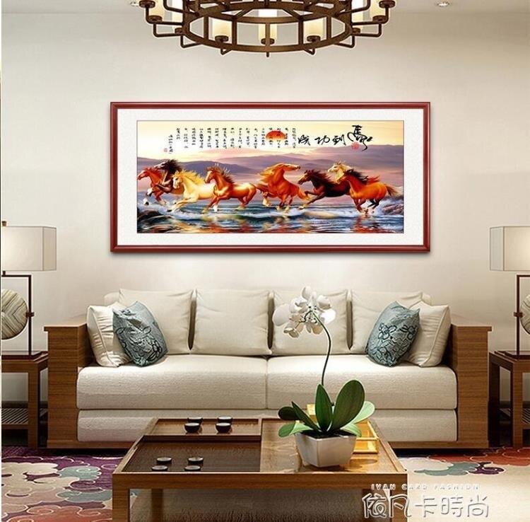 中式辦公室書房客廳國畫馬到成功八駿圖有框裝飾畫壁畫巨幅畫掛畫   凱斯頓 新年春節送禮