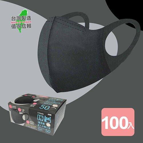 真心良品xUdlife 吸護醫用拋棄式成人立體口罩-100片