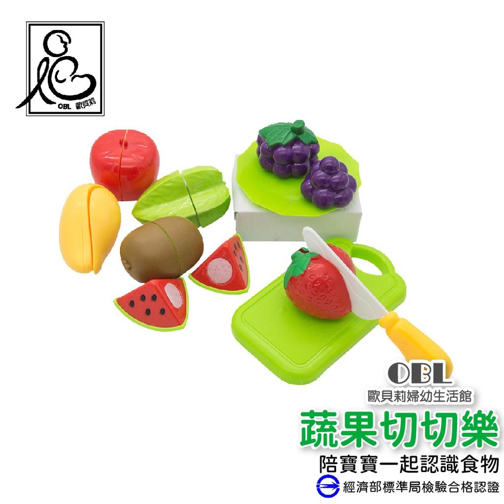 蔬果切切樂 仿真食物切切樂 安全無刺 扮家家 烹飪玩具 兒童廚房玩具 過家家《OBL歐貝莉》