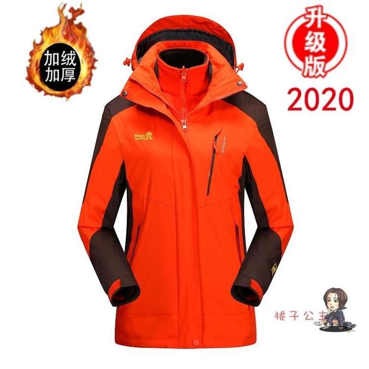 衝鋒衣 2020冬季衝鋒衣男女三合一可拆卸兩件套刷毛加厚登山服 8號時光