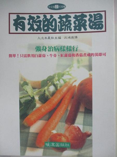 【書寶二手書T2/餐飲_EL2】有效的蔬菜湯_沈鴻義, 久次米義敬, more