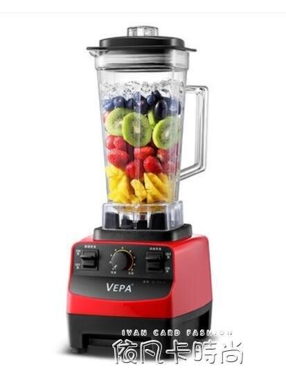 VEPA沙冰機商用奶茶店打刨破冰果汁榨汁碎冰沙家用攪拌破壁料理機   凱斯頓 新年春節送禮