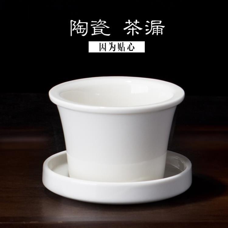茶濾器 創意陶瓷茶漏茶葉過濾器個性茶濾家用濾茶器辦公室用茶隔茶具配件【全館免運】