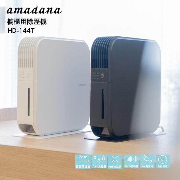 ONE amadana 櫥櫃用除溼機 HD-144T (黑色) 公司貨 保固一年