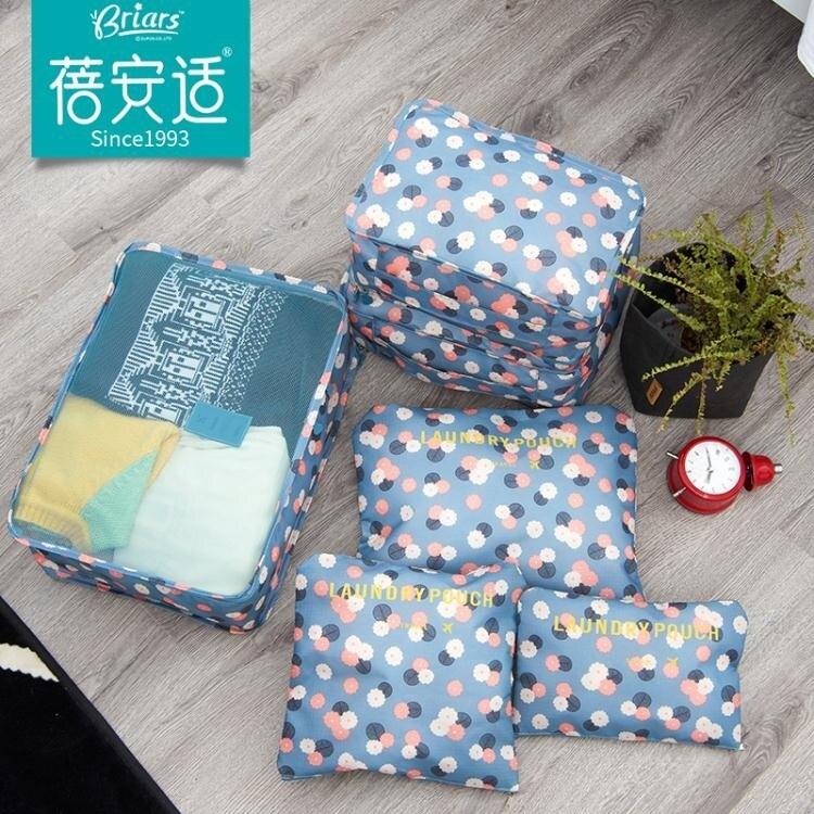 旅行收納袋套裝行李箱整理包衣物分裝袋備衣物收納袋六件套  雙12購物節