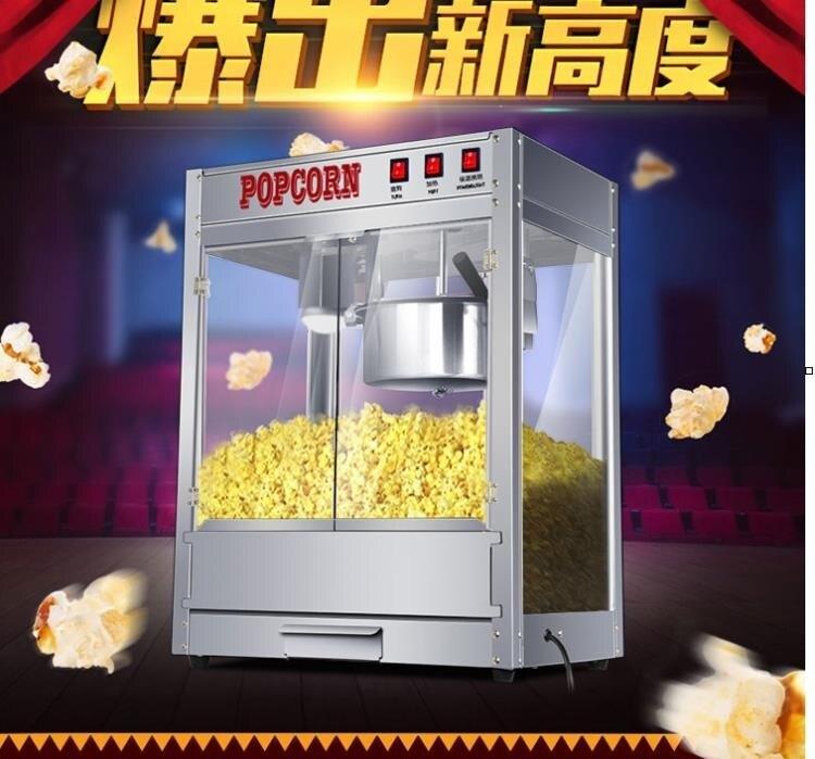 球形爆米花機 商用 全自動爆米花機器爆玉米花機器爆穀機小吃設備   凱斯頓 新年春節送禮