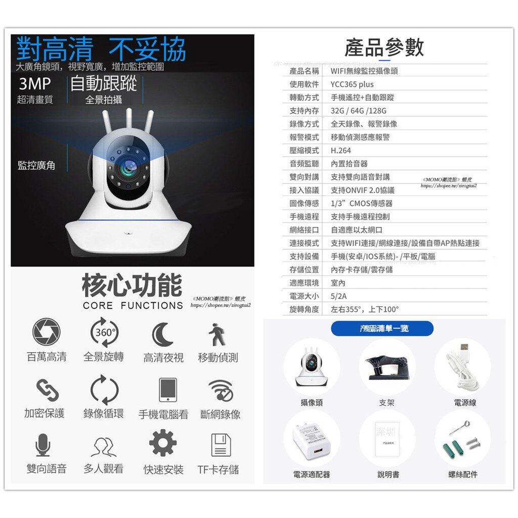 智能攝像機 無線wifi監視器 網絡搖頭機手機遠程家用智能跟蹤高清視頻 室內監控攝像頭ay75 愛尚優品 五折優惠