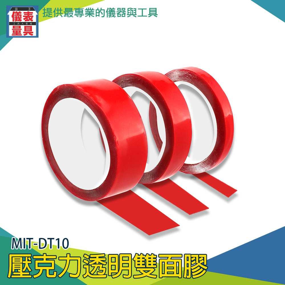 【儀表量具】超耐高溫 MIT-DT10 亞克力高粘度透明雙面膠 強力加厚透明膠帶 防水亞克力膠帶 強力透明無痕膠條