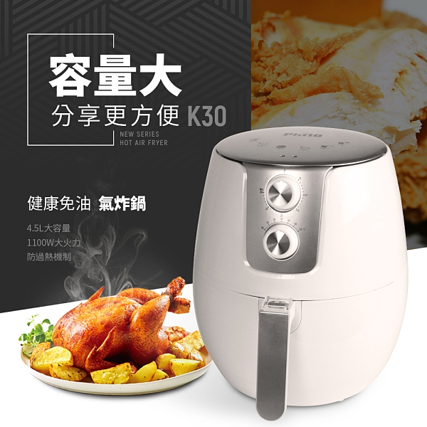 飛樂 Philo 大白熊健康免油氣炸鍋 K304.5L大容量