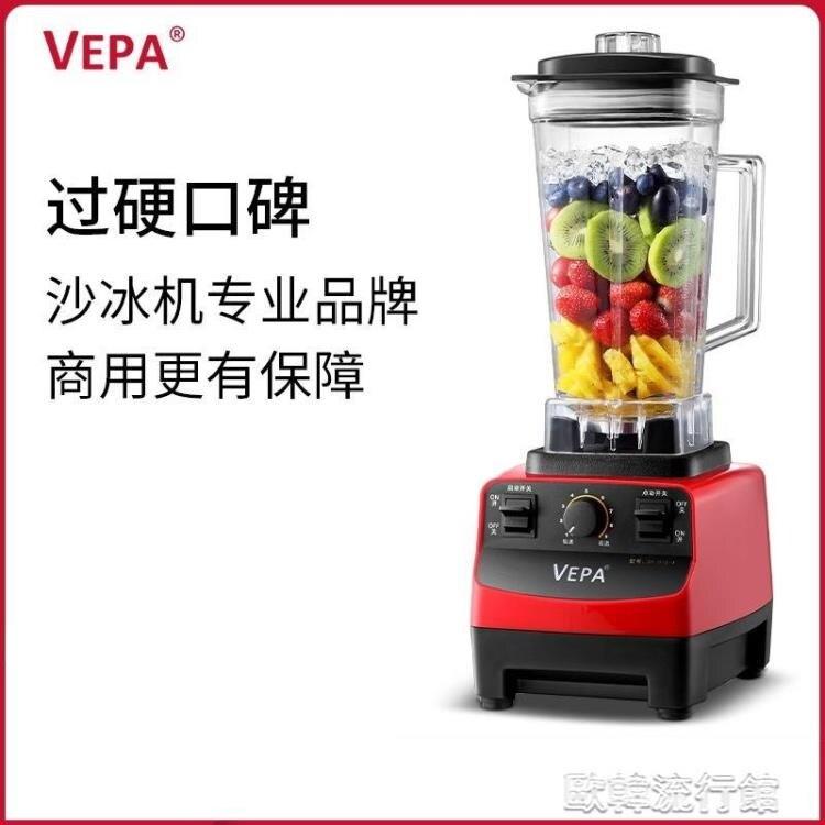 沙冰機商用奶茶店打刨破冰果汁榨汁碎冰沙家用攪拌破壁料理機YYP