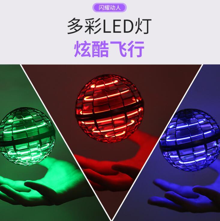 飛球回旋感應玩具指尖飛行陀螺聖誕禮物