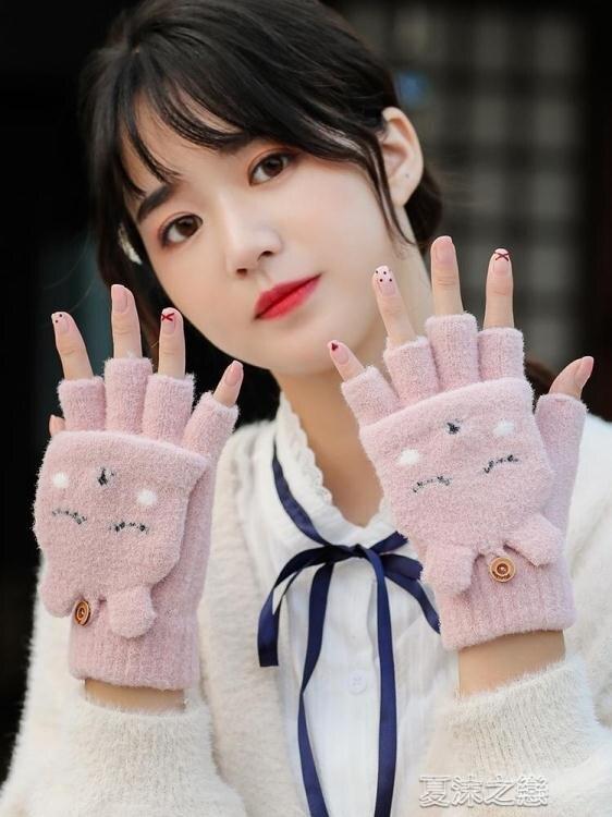 針織手套女 半指翻蓋針織毛線手套女冬天可愛韓版學生加絨保暖露指棉手套秋冬yh