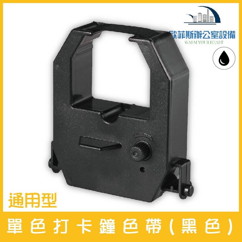 (0101)通用型 單色打卡鐘色帶(黑色) 適用AMANO系列、VERTEX系列、NEEDTEK系列