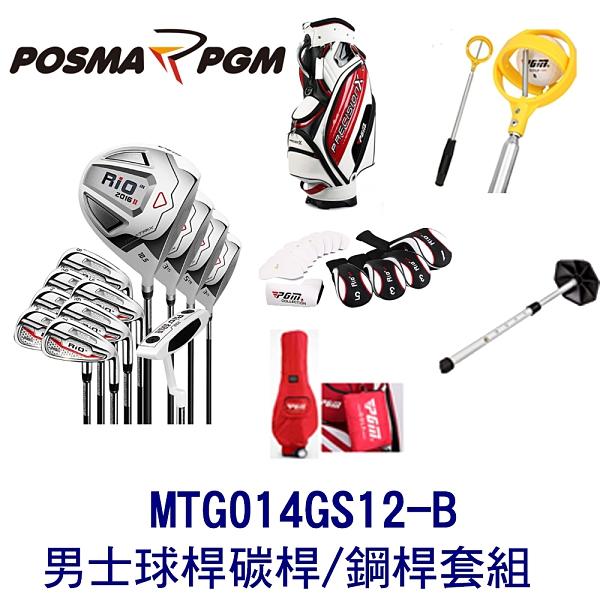 POSMA PGM 高爾夫 男士球桿 碳桿/鋼桿 12支球桿套組 MTG014GS12-B