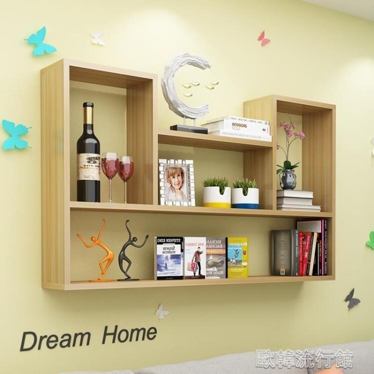 墻上置物架免打孔壁掛式壁櫃墻壁掛墻面臥室隔板書架儲物簡約裝飾YYP