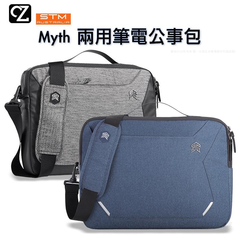STM Myth 兩用筆電公事包 筆電包 電腦包 平板包 手提包 斜背包 肩背包 單肩包 公務包