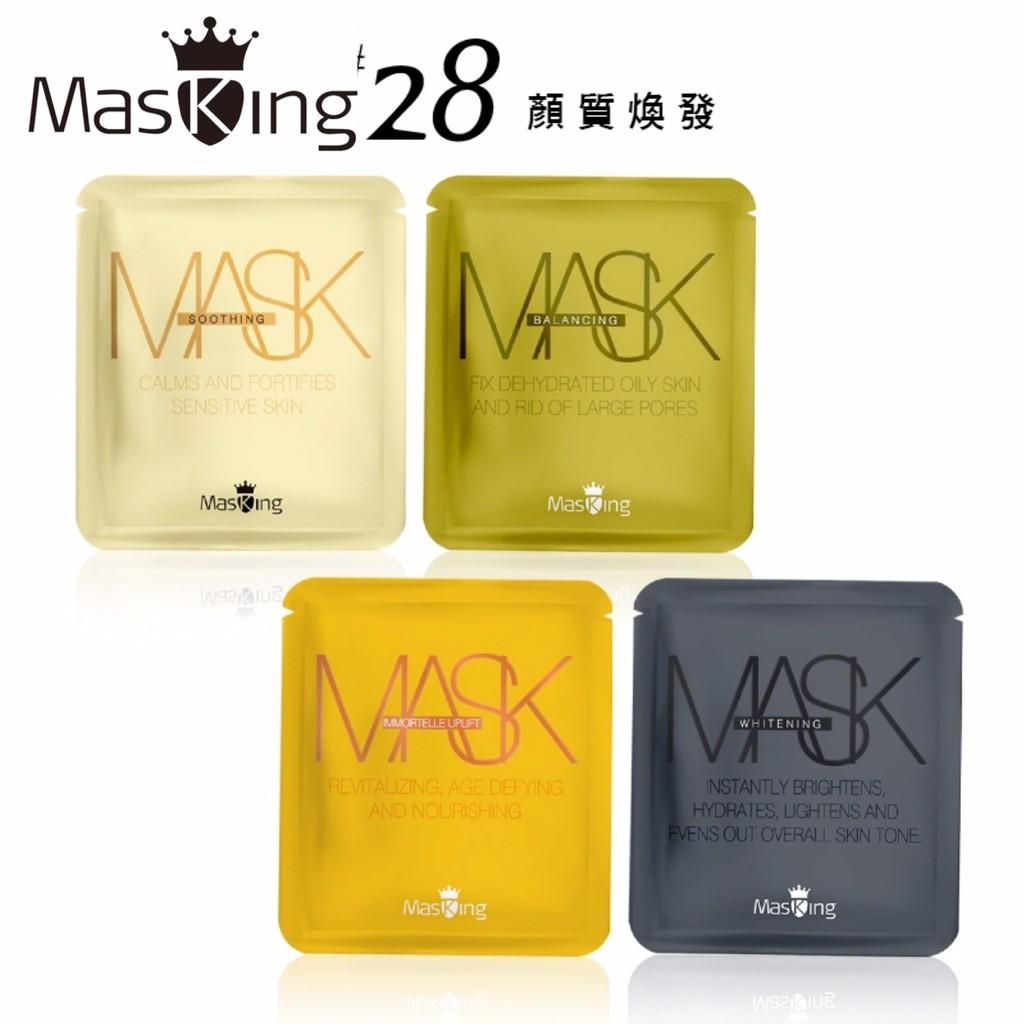 【Masking 膜靚】#28顏質煥發面膜組(舒敏/淨顏/塑妍/美白) 混合性肌膚適用 MIT 正品 7片/盒X4盒