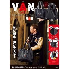 VAN 2020年秋冬品牌MOOK附大型托特包.環保袋