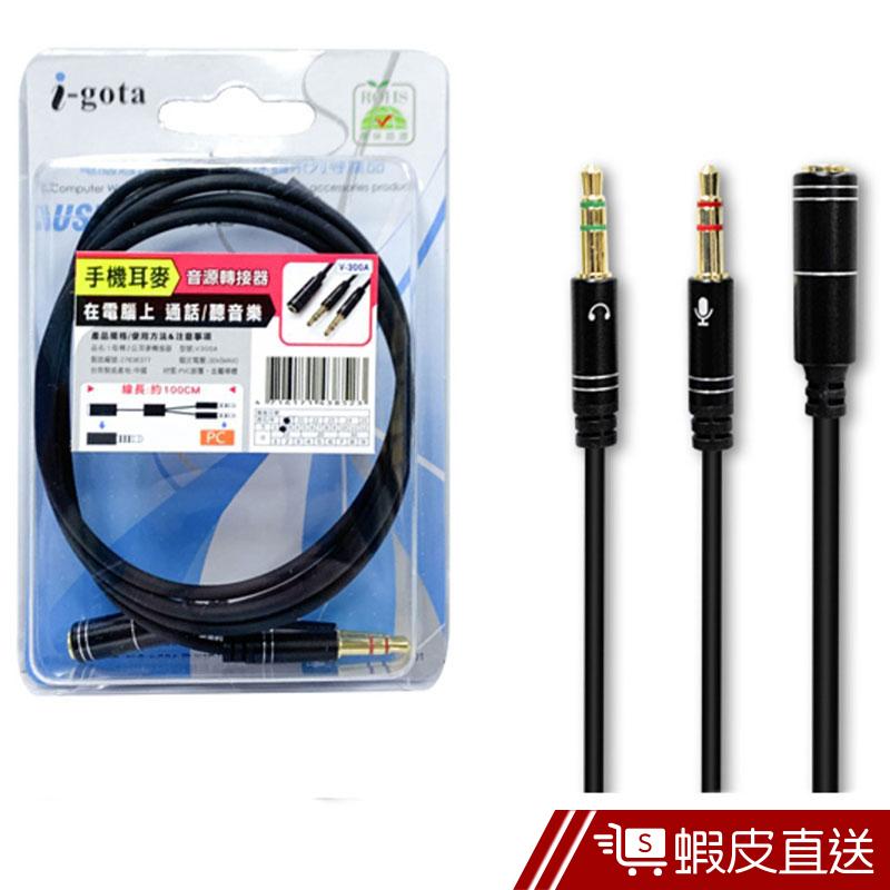 i-gota 手機耳麥音源轉接器100cm V-300A 現貨 蝦皮直送