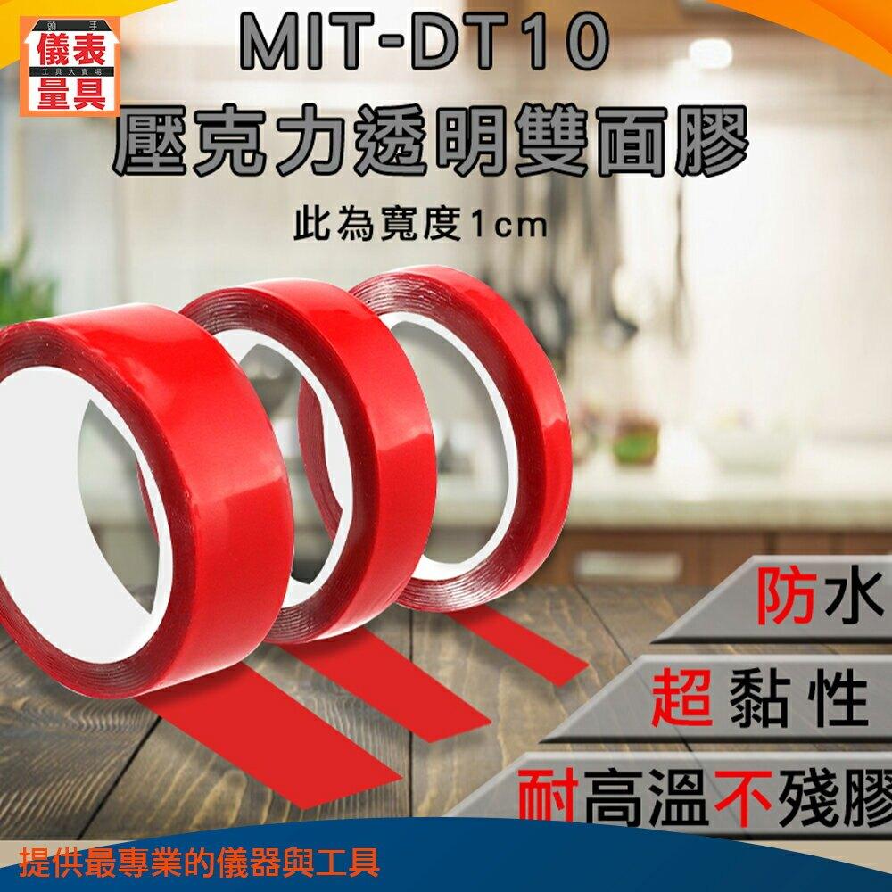 【儀表量具】透明不留痕萬次車用雙面膠 高粘度兩面 高透明度 租屋族好幫手 膠條 MIT-DT10 3種寬度可選 膠帶