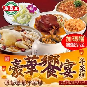 【海霸王】豪華饗宴年菜組(4菜1湯/8人份)-加贈螯蝦沙拉1/20(三) - 1/26(二