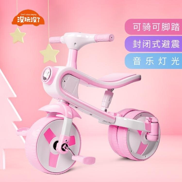 兒童三輪車腳踏車3-4-5-6歲男女小孩寶寶腳蹬車子平衡滑行自行車