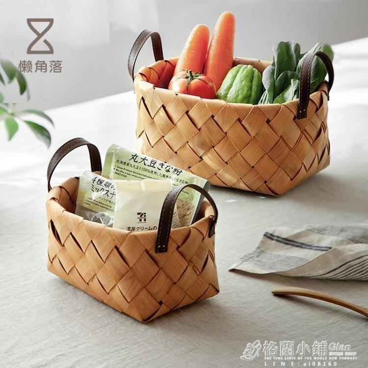 懶角落藤編收納籃子桌面編織筐廚房水果蔬菜整理籃面包筐66855