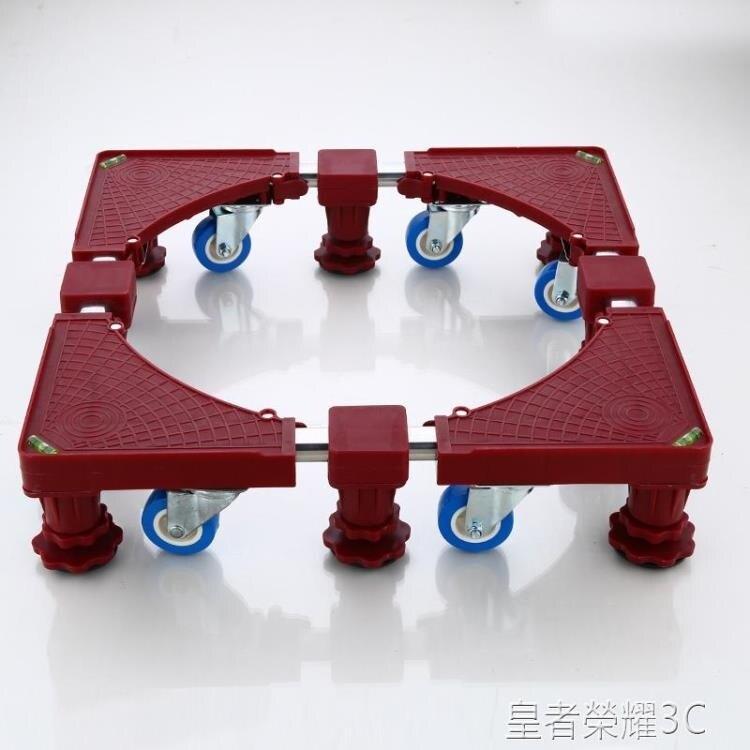 洗衣機底架 通用洗衣機底座冰箱腳架底座波輪架子滾筒底架行動萬向輪加高托架YTL 暖心生活館