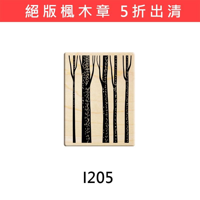 Micia 絕版楓木章-I205