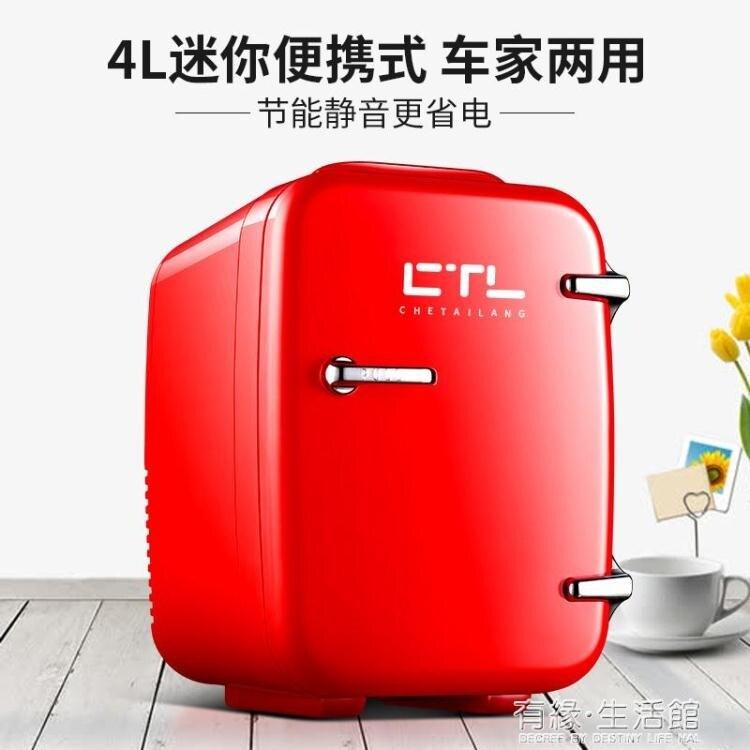 10L迷你小冰箱宿舍用小型家用車載兩用mini面膜化妝品冷藏4LAQ