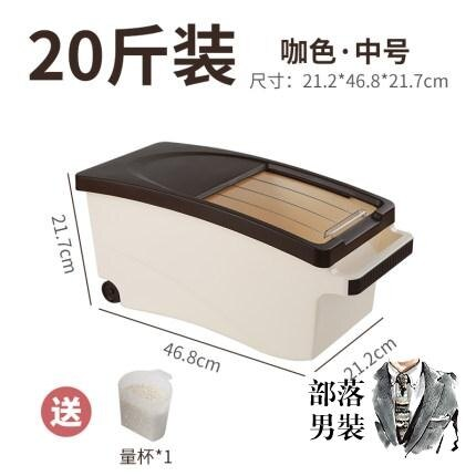 米桶 家用裝米桶防蟲防潮密封20斤米缸米箱30面粉儲存罐放50大米收納盒