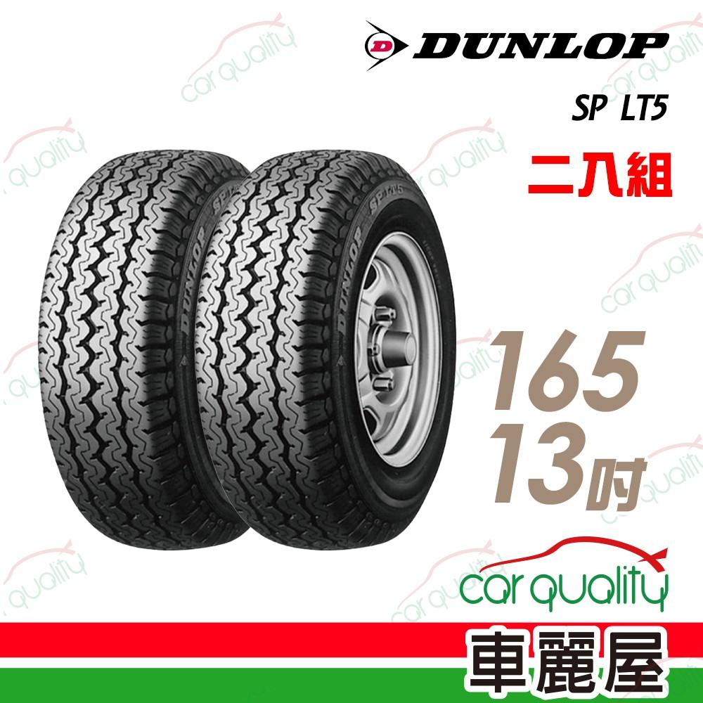 登祿普 LT5 經濟型輕卡輪胎_二入組_165/80/13 廠商直送