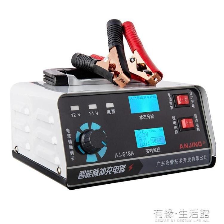 電瓶充電器 大功率汽車電瓶充電器12v24v伏摩托車通用型純銅多功能修復充電機AQ