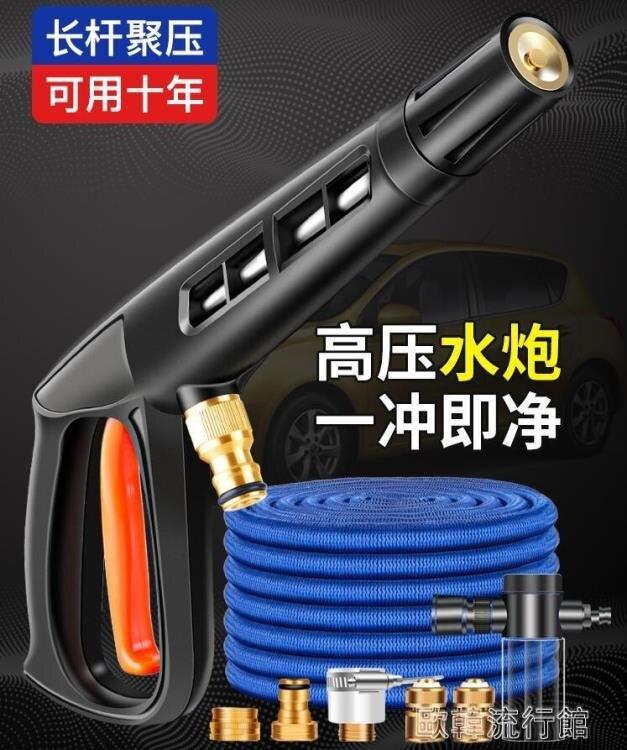 汽車高壓洗車水槍家用神器伸縮水管軟管沖水泵套裝澆花搶噴頭工具YYP