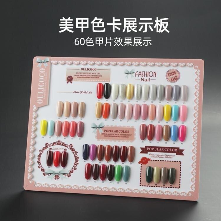 日式美甲壓克力展示板顏色展示架色板本色卡樣板60色相框美甲店用AQ